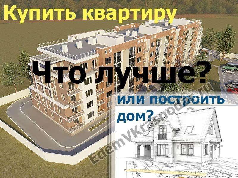 Cравнение строительства дома или приобретения готовой квартиры