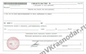 Регистрация по месту пребывания