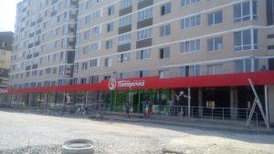 ЖК Компаньон-Сити Краснодар, п. Яблоновский