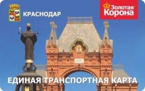 Единая транспортная карта в Краснодаре