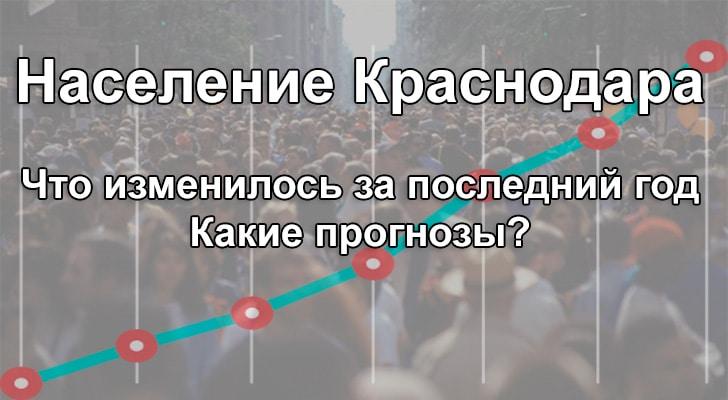 Население Краснодара